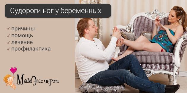 Судороги ног у беременных лечение