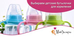 детские бутылочки для кормления