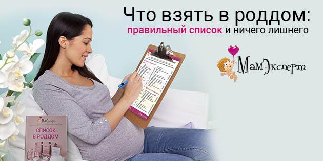 что взять в роддом маме и малышу