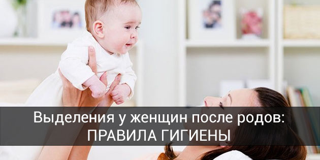 выделения у женщин после родов