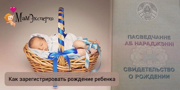 зарегистрировать рождение ребенка