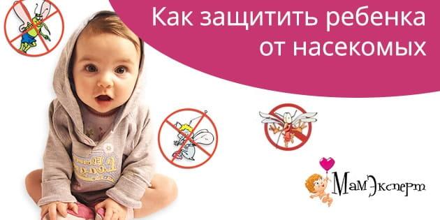 как защитить ребенка от насекомых