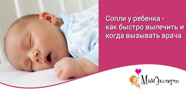 сопли у ребенка- как быстро вылечить