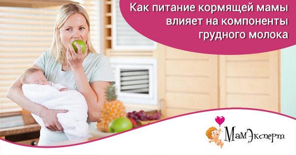 Как питание кормящей мамы влияет на компоненты грудного.