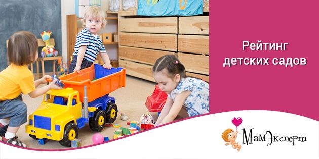 рейтинг детских садов