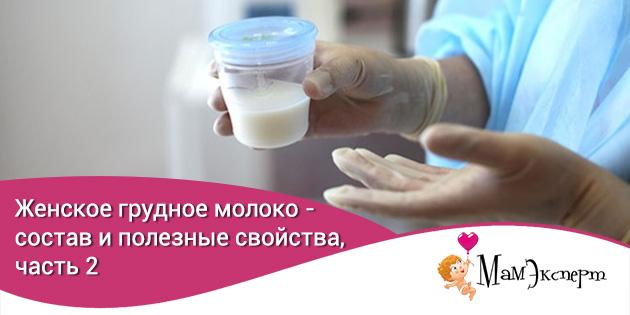 состав грудного молока