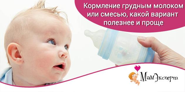 кормление грудным молоком