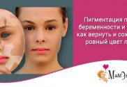 Пигментные пятна при беременности на лице и теле