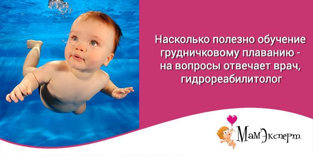 обучение грудничковому плаванию