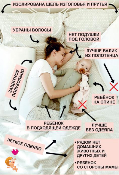 как спать с малышом