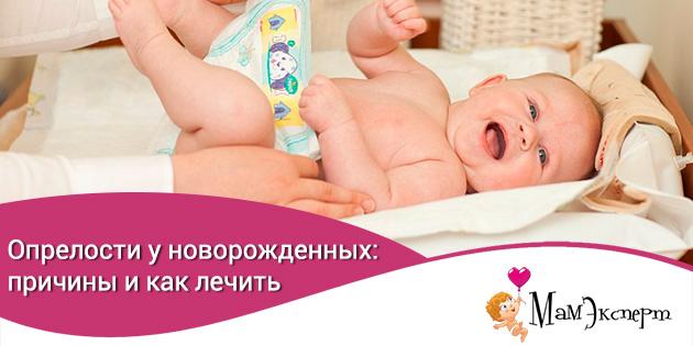 Опрелости у новорожденных