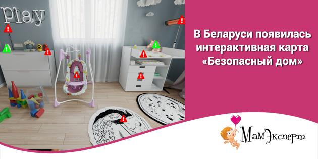 Безопасный дом