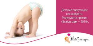 детские подгузники