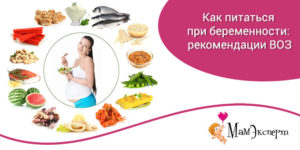 Как питаться при беременности