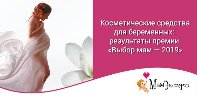 средства для беременных