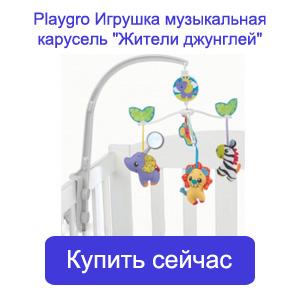 playgo игрушка музыкальная карусель жители джунглей