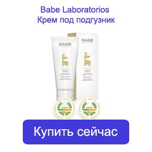 babe laboratorios крем под подгузник
