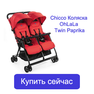 chicco коляска ohlala twin paprika