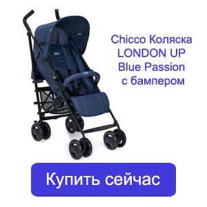 chicco коляска london up blue passion с бампером