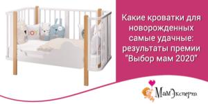 какие кроватки для новорожденных