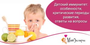 Детский иммунитет