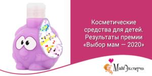 средства для детей